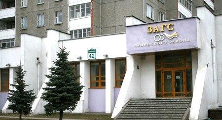 загс ленин района